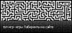 топ игр- игры Лабиринты на сайте