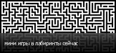 мини игры в лабиринты сейчас