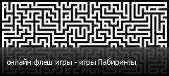 онлайн флеш игры - игры Лабиринты