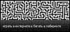играть в интернете в бегать в лабиринте