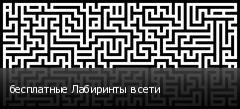 бесплатные Лабиринты в сети