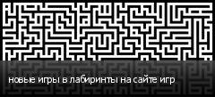 новые игры в лабиринты на сайте игр