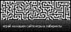 играй на нашем сайте игры в лабиринты