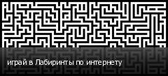 играй в Лабиринты по интернету