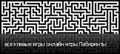 все клевые игры онлайн игры Лабиринты