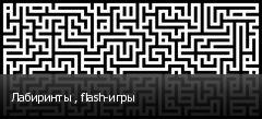 Лабиринты , flash-игры