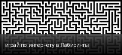 играй по интернету в Лабиринты