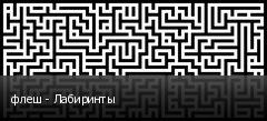 флеш - Лабиринты