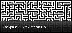 Лабиринты - игры бесплатно