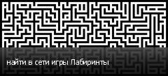 найти в сети игры Лабиринты
