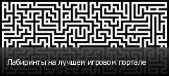 Лабиринты на лучшем игровом портале