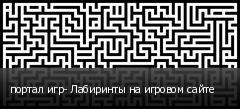 портал игр- Лабиринты на игровом сайте