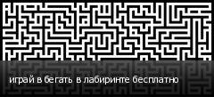 играй в бегать в лабиринте бесплатно