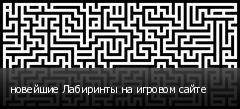 новейшие Лабиринты на игровом сайте