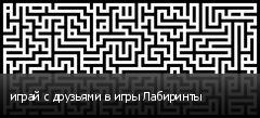 играй с друзьями в игры Лабиринты