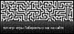 топ игр- игры Лабиринты у нас на сайте