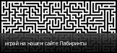играй на нашем сайте Лабиринты