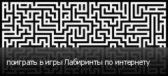 поиграть в игры Лабиринты по интернету