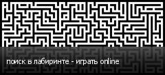 поиск в лабиринте - играть online