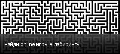 найди online игры в лабиринты