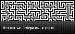 бесплатные Лабиринты на сайте