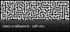 поиск в лабиринте - сайт игр
