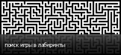 поиск игры в лабиринты