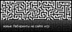 новые Лабиринты на сайте игр