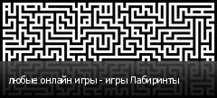 любые онлайн игры - игры Лабиринты