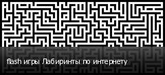 flash игры Лабиринты по интернету