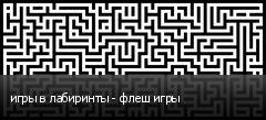 игры в лабиринты - флеш игры