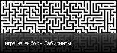 игра на выбор - Лабиринты