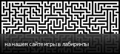 на нашем сайте игры в лабиринты