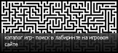 каталог игр- поиск в лабиринте на игровом сайте