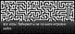 все игры Лабиринты на лучшем игровом сайте