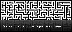 бесплатные игры в лабиринты на сайте