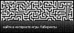 найти в интернете игры Лабиринты