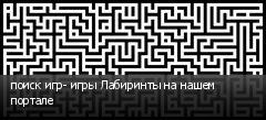 поиск игр- игры Лабиринты на нашем портале