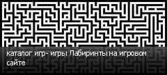 каталог игр- игры Лабиринты на игровом сайте