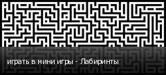 играть в мини игры - Лабиринты