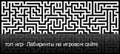 топ игр- Лабиринты на игровом сайте