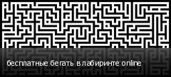бесплатные бегать в лабиринте online