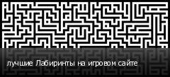 лучшие Лабиринты на игровом сайте