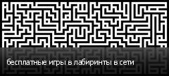 бесплатные игры в лабиринты в сети