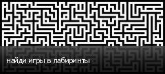 найди игры в лабиринты