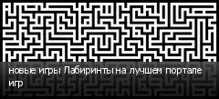 новые игры Лабиринты на лучшем портале игр