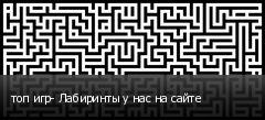 топ игр- Лабиринты у нас на сайте
