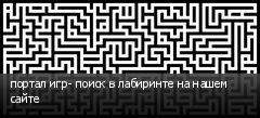 портал игр- поиск в лабиринте на нашем сайте