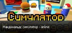 Макдональдс симулятор - online