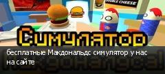 бесплатные Макдональдс симулятор у нас на сайте